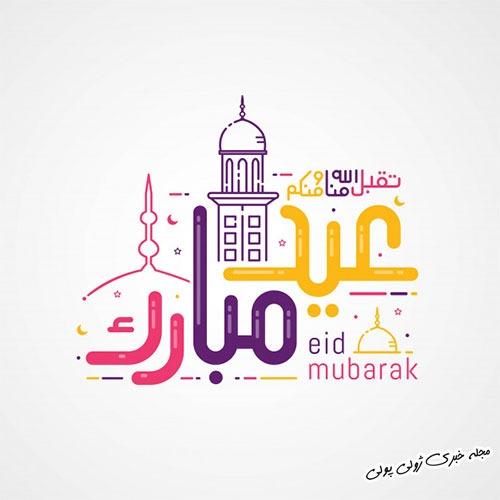 عکس پروفایل عید سعید فطر