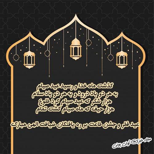 عکس تبریک عید فطر 99