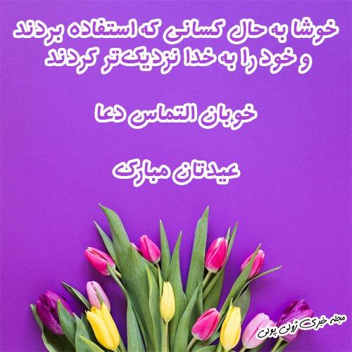 عکس عید فطر 99