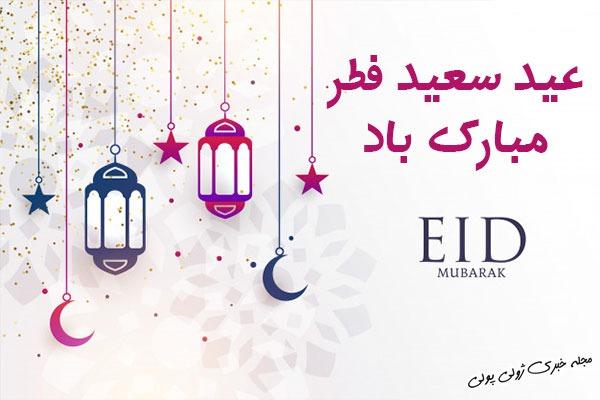 عکس تبریک عید سعید فطر