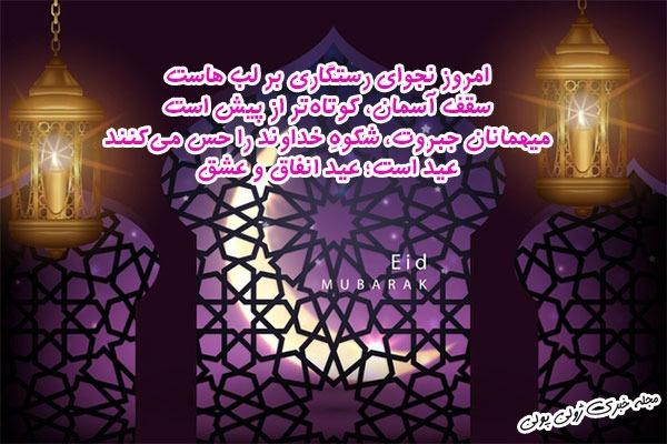 عکس در مورد عید فطر