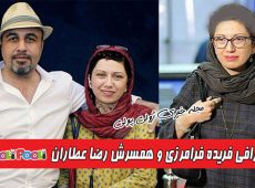 بیوگرافی فریده فرامرزی همسر رضا عطاران+ بازیگر نقش مریم در سریال بزنگاه