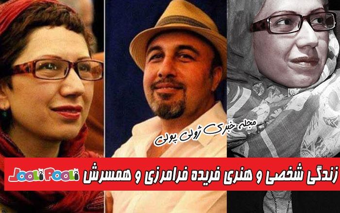 بیوگرافی فریده فرامرزی و همسرش رضا عطاران