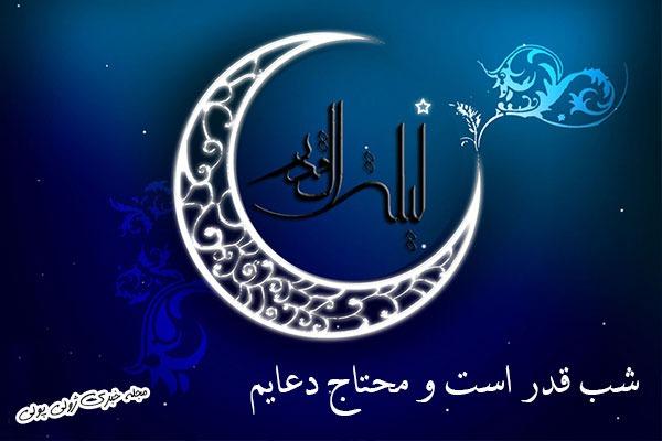 شب قدر است محتاج دعایم