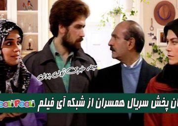 زمان پخش سریال همسران از شبکه آی فیلم+ داستان و بازیگران سریال همسران
