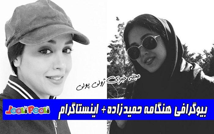 بیوگرافی هنگامه حمیدزاده و همسرش