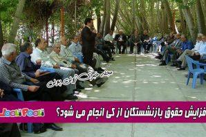 افزایش حقوق بازنشستگان کشوری از خرداد+چه زمانی حقوق بازنشسته ها زیاد می شود؟