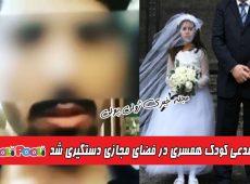 مرد مدعی کودک همسری و ازدواج با دختر ۹ ساله در فضای مجازی دستگیر شد+ ویدئو