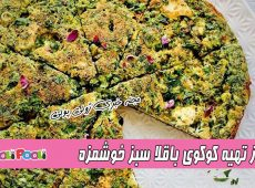 طرز تهیه کوکو باقلا سبز پیش غذای خوشمزه+ طرز تهیه کوکوی باقالی سبز