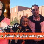 بیوگرافی لاله صبوری و همسرش آمریکاییش