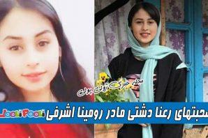 صحبتهای مادر رومینا اشرفی درباره قتل دردناک دخترش و رابطه رومینا با بهمن خاوری