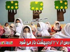 مدارس از کی باز می شوند؟+ بازگشایی مساجد از فردا و مدارس از ۲۷ اردیبهشت