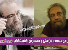 بیوگرافی مسعود فراستی منتقد سینما و همسرش+ اینستاگرام و عکسهایش