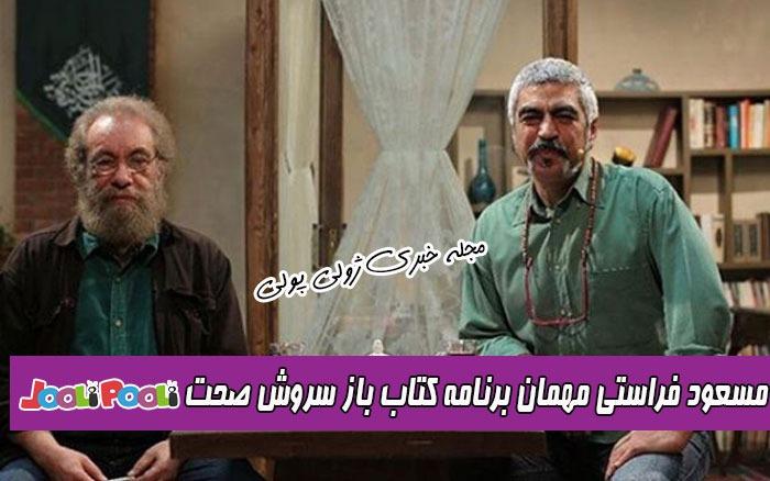 مسعود فراستی و همسرش