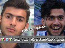 بیوگرافی متین قوسی فوتبالیست+ دلیل درگذشت متین قوسی و عکسهایش