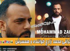بیوگرافی محمد زارع خواننده رو در و دیوار این شهر و همسرش+ اینستاگرام