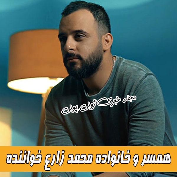 همسر محمد زارع خواننده