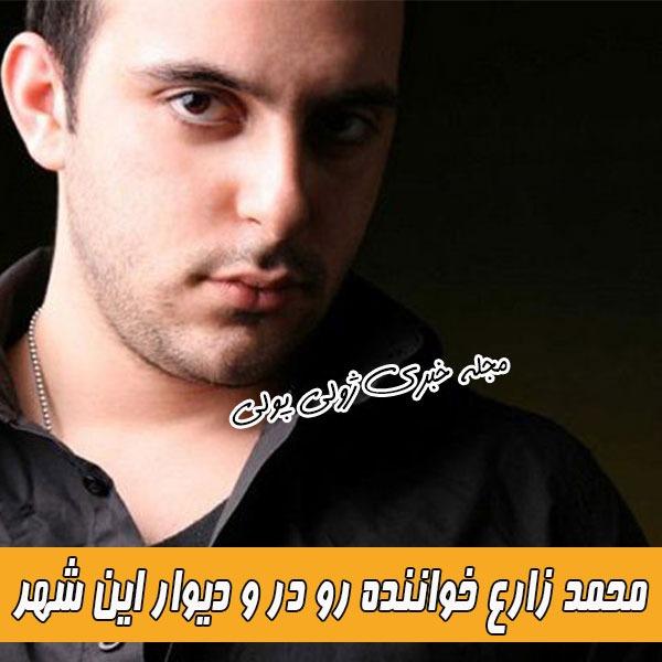 محمد زارع خواننده آهنگ رو در و دیوار این شهر