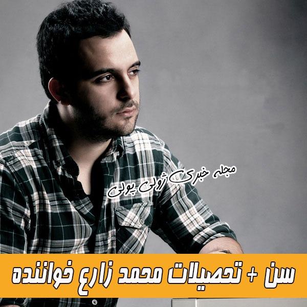 سن محمد زارع خواننده