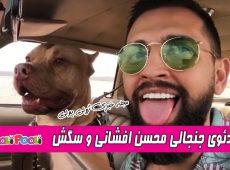 ویدئوی جنجال برانگیز محسن افشانی و سگش در اینستاگرام!