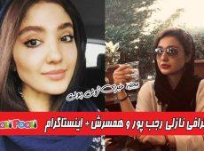 بیوگرافی نازلی رجب پور و همسرش+ بازیگر نقش لیلی در سریال ستایش ۲