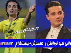 بیوگرافی امید نورافکن بازیکن فوتبال و همسرش+ امید نورافکن کرونا گرفت