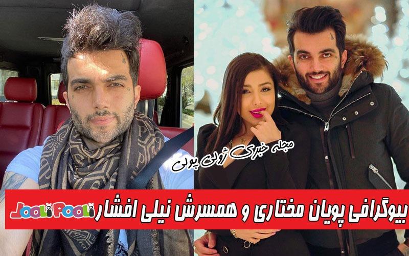 بیوگرافی پویان مختاری و همسرش نیلی افشار+ علت دستگیری پویان مختاری