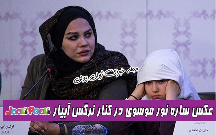 ساره نور موسوی در فیلم نفس نرگس آبیار