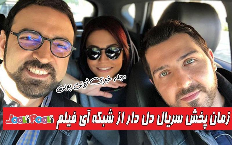 زمان پخش سریال دل دار از شبکه آی فیلم+ داستان و بازیگران سریال دل دار