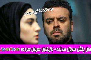 زمان پخش سریال سرزده+ تعداد قسمتها، داستان و بازیگران سریال سرزده