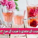 طرز تهیه شربت گل محمدی