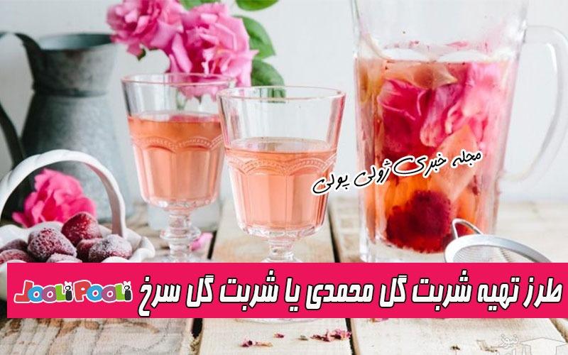 طرز تهیه شربت گل محمدی (شربت گل سرخ)+ گرفتن تلخی شربت گل محمدی