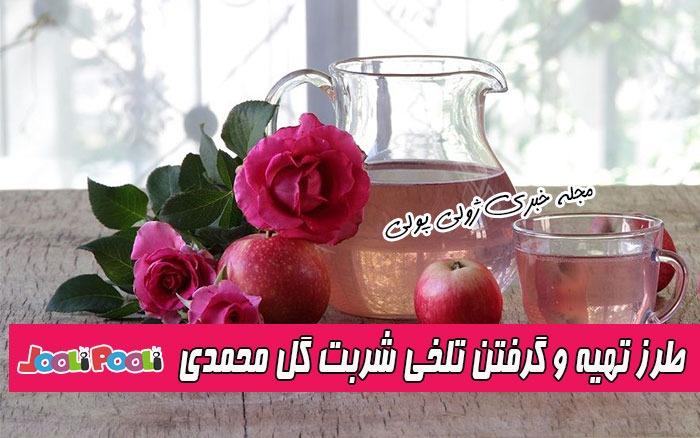 گرفتن تلخی شربت گل محمدی