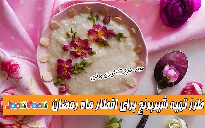 طرز تهیه شیربرنج برای افطار