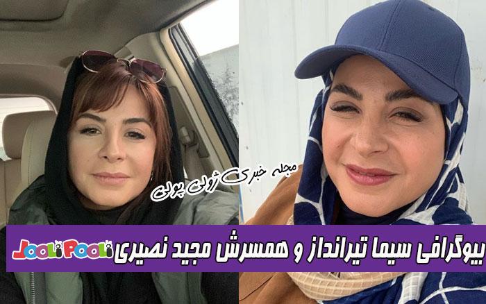 بیوگرافی سیما تیرانداز و همسرش مجید نصیری