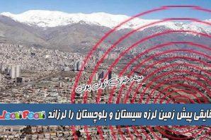 سیستان و بلوچستان زلزله آمد+ زمین لرزه ۴٫۴ ریشتری سیستان و بلوچستان را لرزاند
