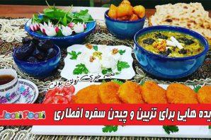 ایده هایی برای تزیین و چیدمان سفره افطار+ تزیین سفره افطار ماه رمضان شیک و زیبا