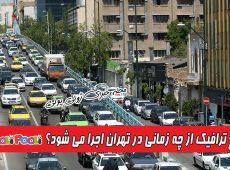 زمان اجرای طرح ترافیک در تهران+ از چه زمانی طرح ترافیک اجرا می شود؟
