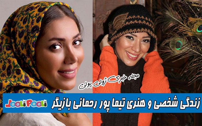 بیوگرافی تیما پور رحمانی و همسرش