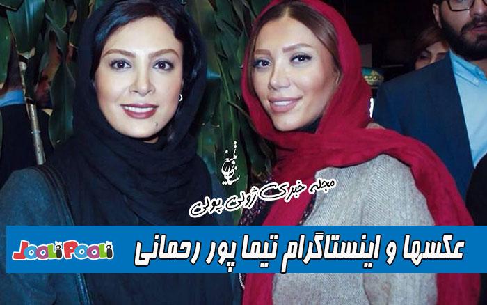 بیوگرافی تیما پور رحمانی بازیگر