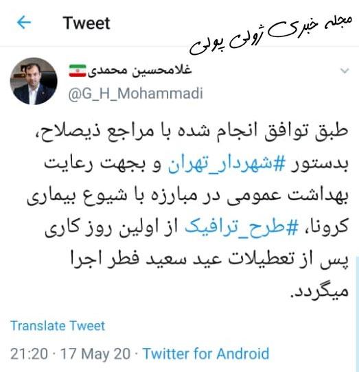 زمان اجرای طرح ترافیک در تهران