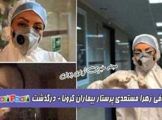 بیوگرافی زهرا مستعدی پرستار بیمارستان لبافی نژاد+ دلیل درگذشت زهرا مستعدی