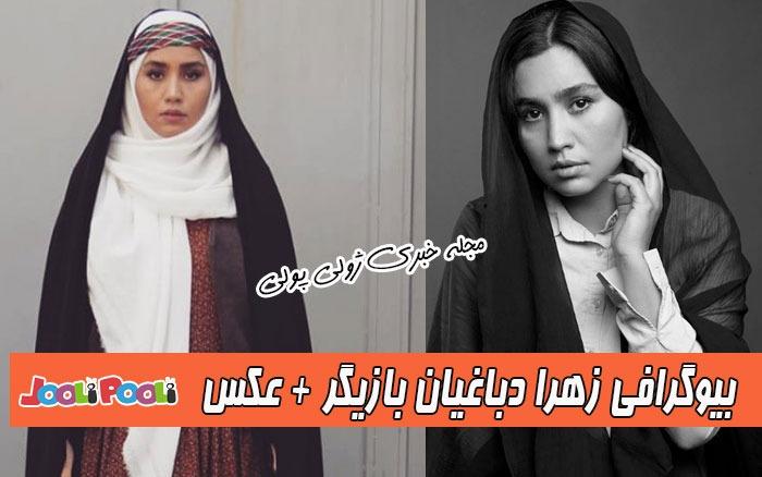 بیوگرافی زهرا دباغیان بازیگر