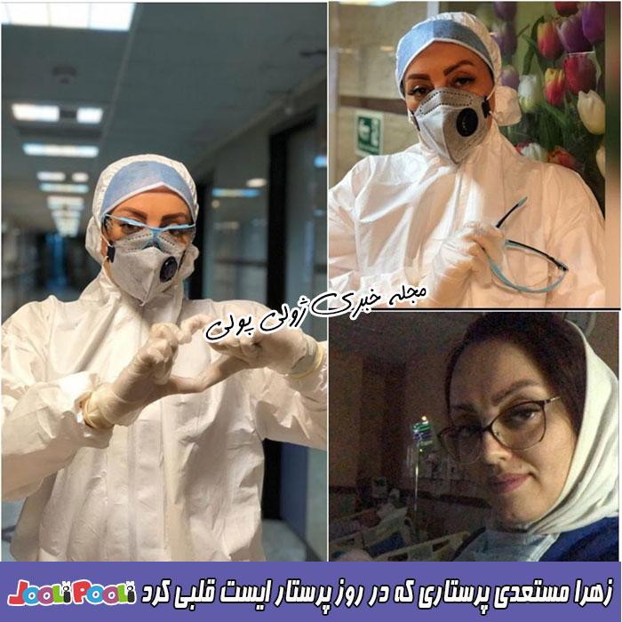 زهرا مستعدی پرستار بیمارستان بیمارستان لبافی نژاد