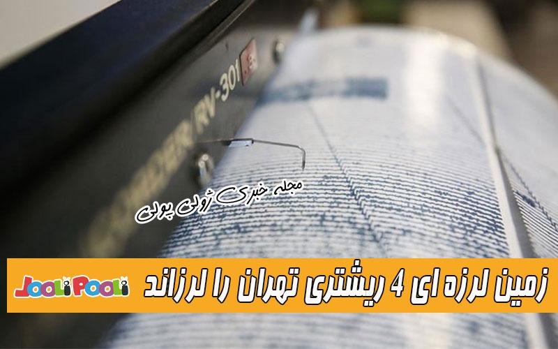 امروز در تهران زلزله آمد+ زمین لرزه ای ۴ ریشتری تهران را لرزاند