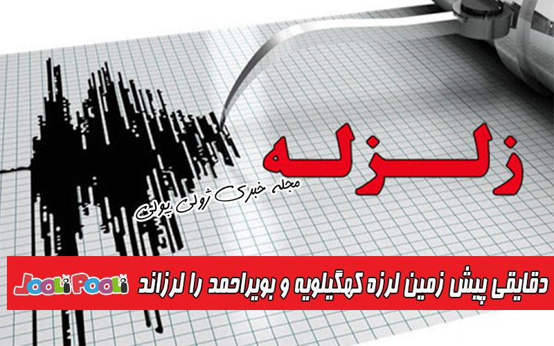 کهگیلویه و بویراحمد زلزله آمد+ زمین لرزه ای کهگیلویه و بویراحمد را لرزاند