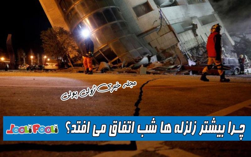 چرا بیشتر زلزله ها شب اتفاق می افتد؟+ زمان وقوع زلزله های مرگبار ایران در شب