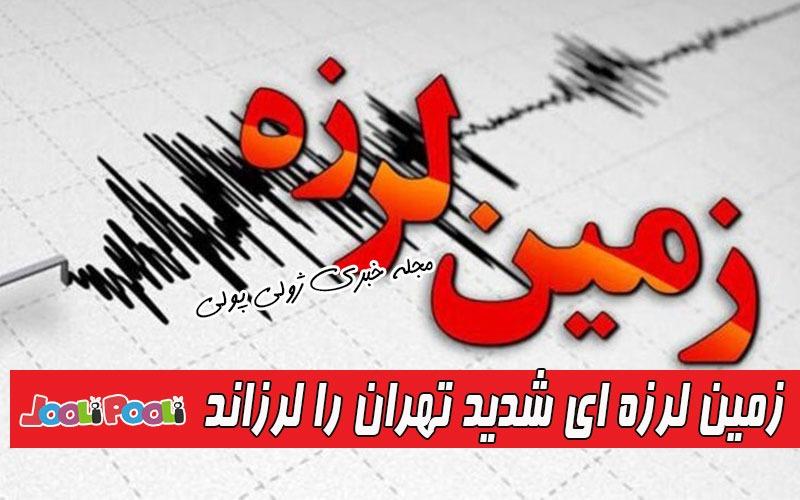 زلزله ای شدید تهران را لرزاند