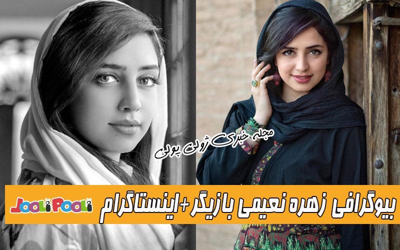 بیوگرافی زهره نعیمی و همسرش+ بازیگر نقش زهره در سریال پرگار کیست؟