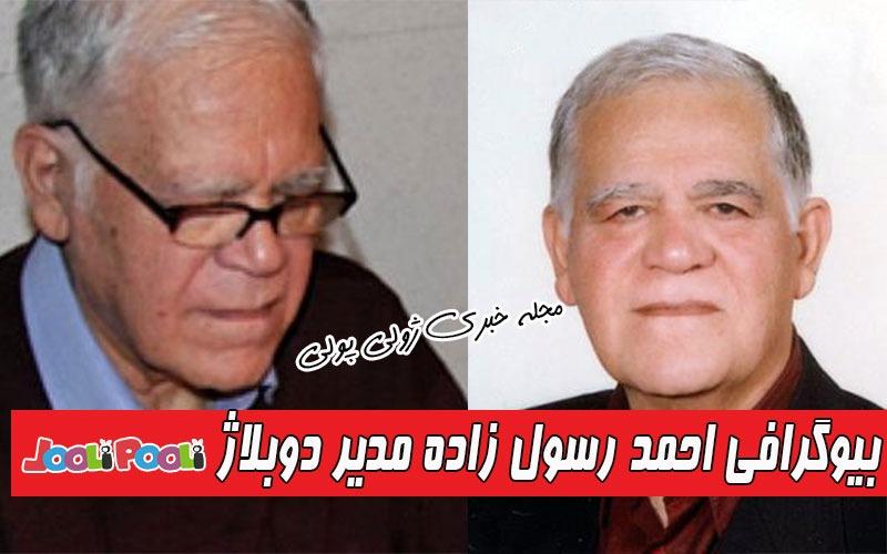 بیوگرافی احمد رسول زاده مدیر دوبلاژ و صداپیشه پیشکسوت+ علت درگذشت